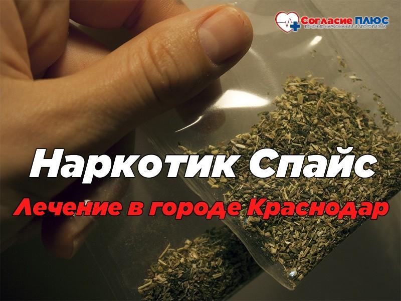 Лечение Сайсовой наркомании