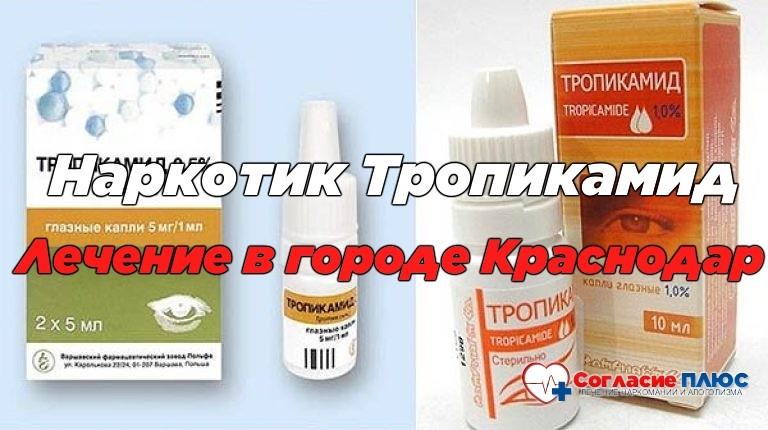 Лечение Тропикамидовой наркомании