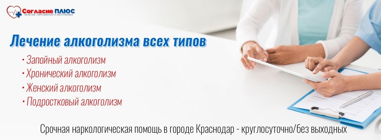 Лечение белой горячки