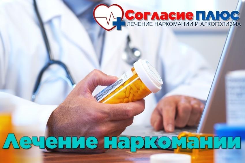 Лечение наркомании в Краснодаре