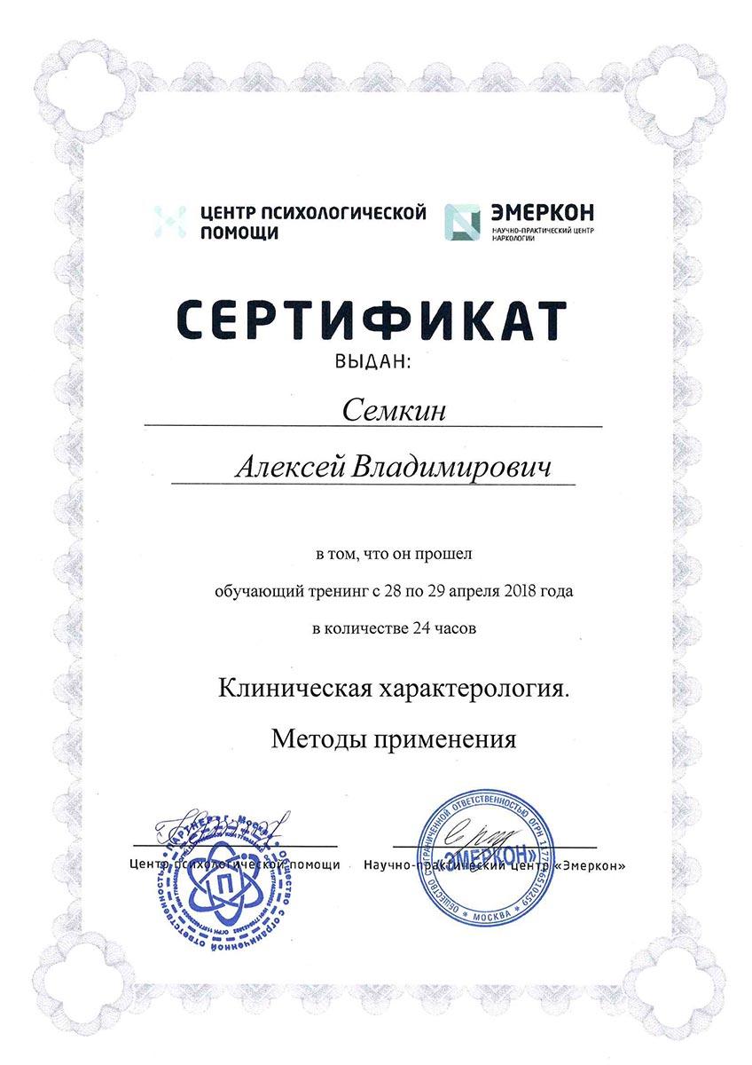 Сертификат15