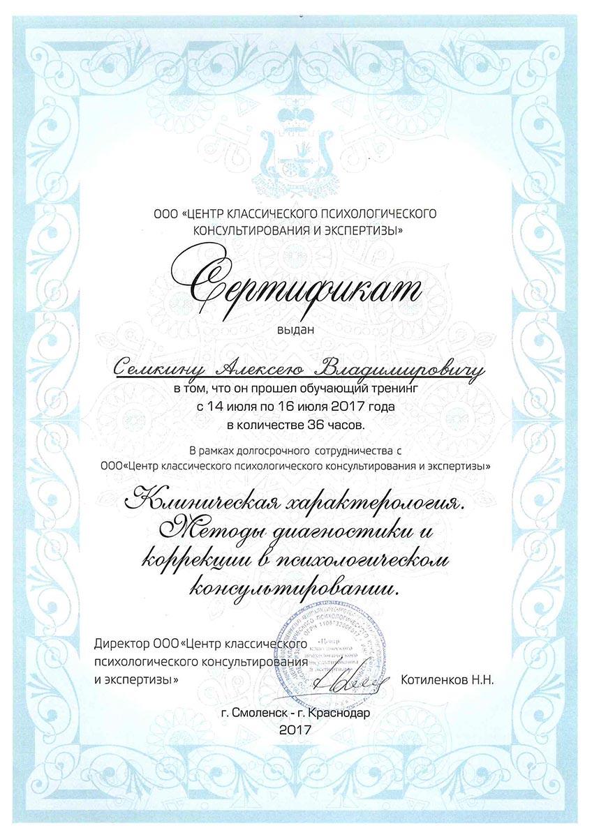 Сертификат14
