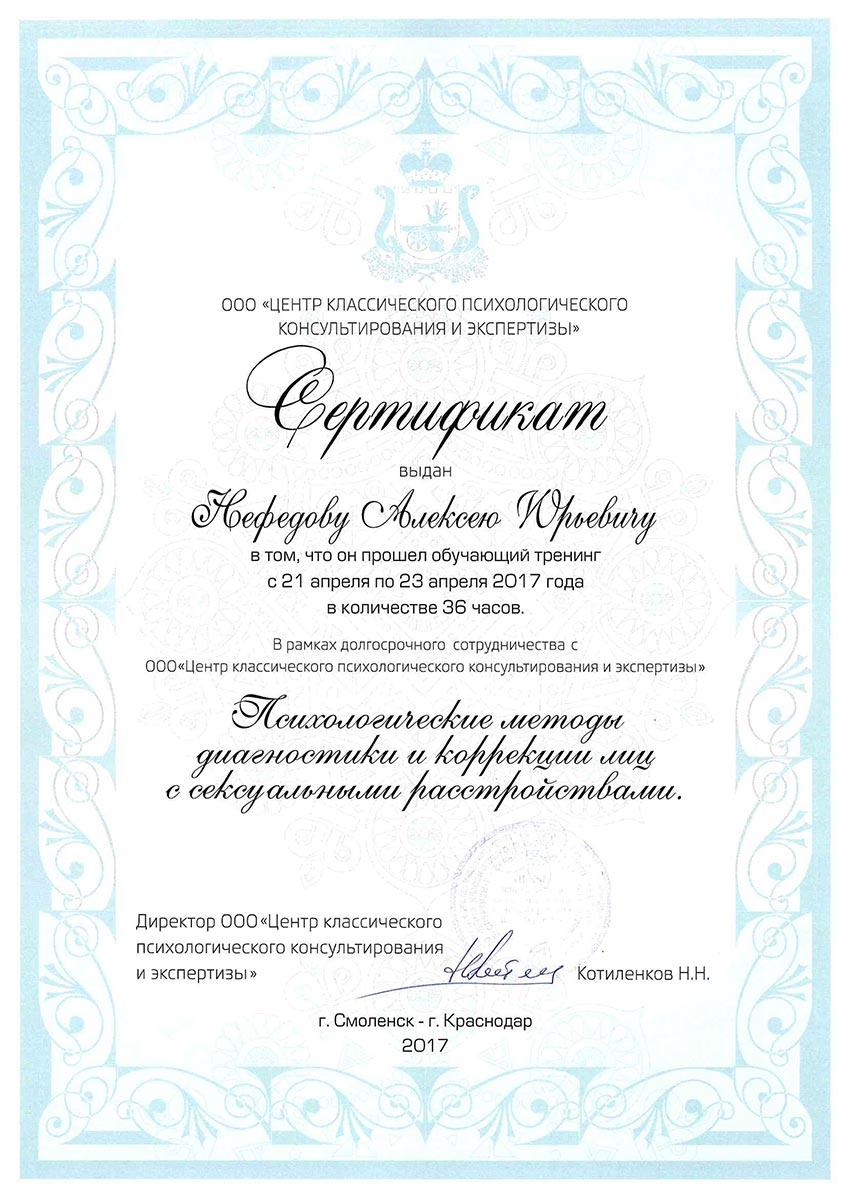 Сертификат17