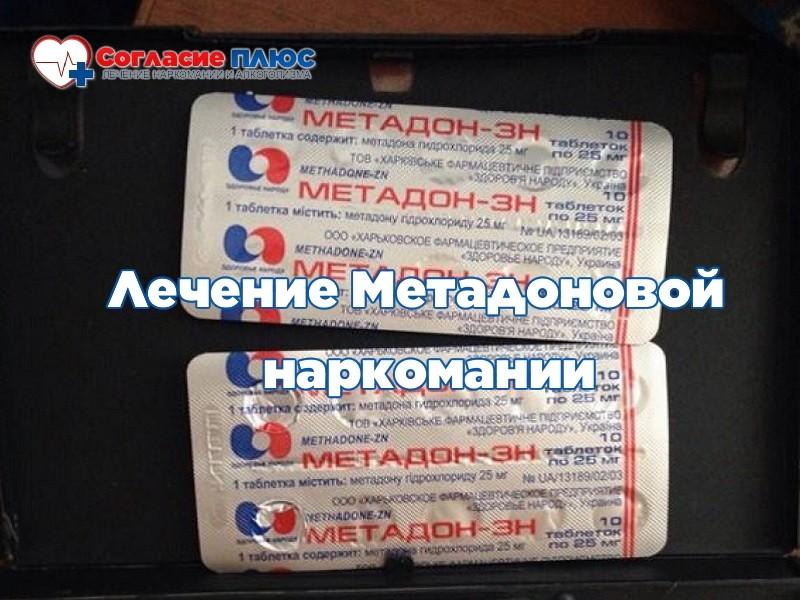 Лечение метадоновой наркомании