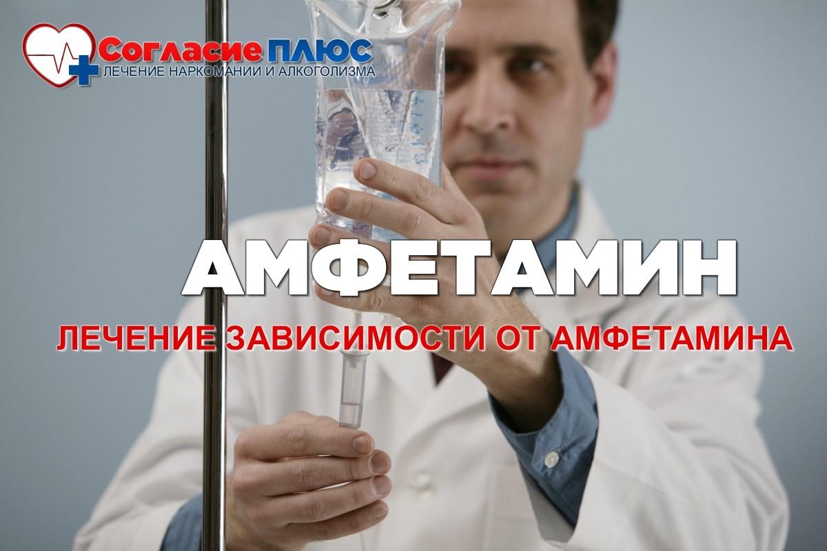 лечение амфетминовой наркомании