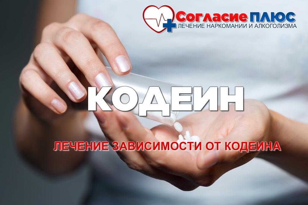 лечение кодеиновой наркомании