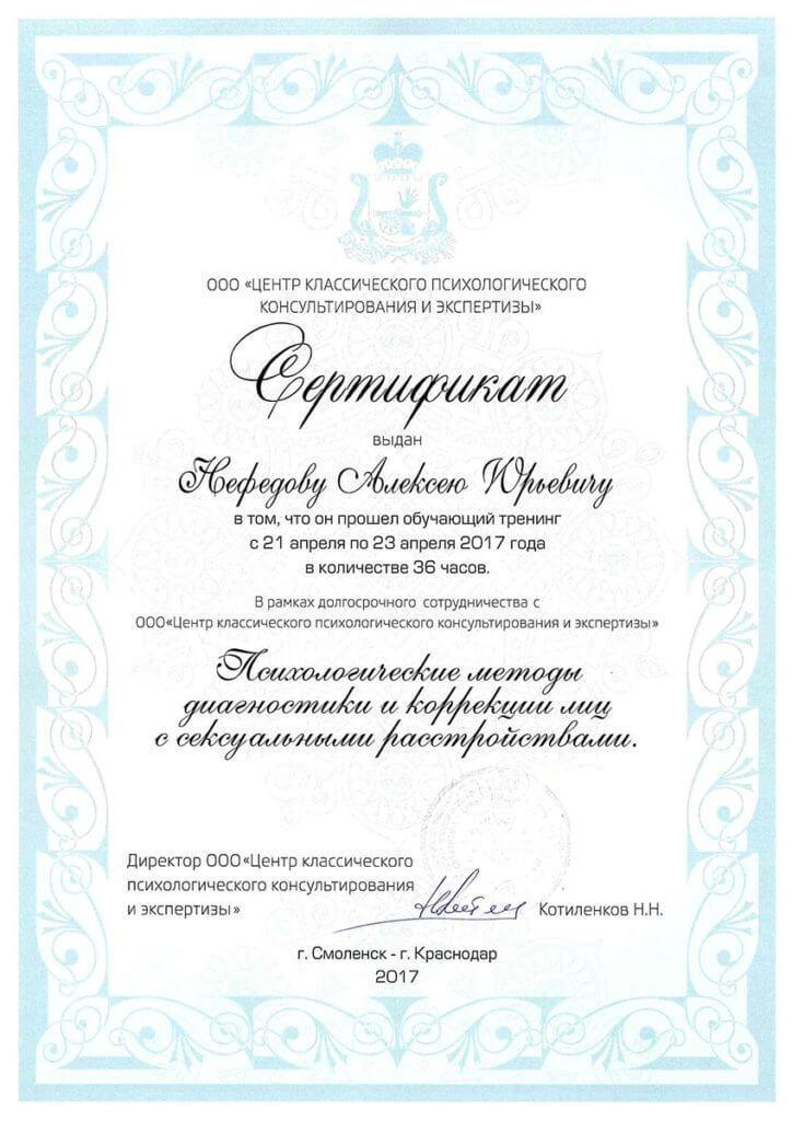 Сертификат (3)