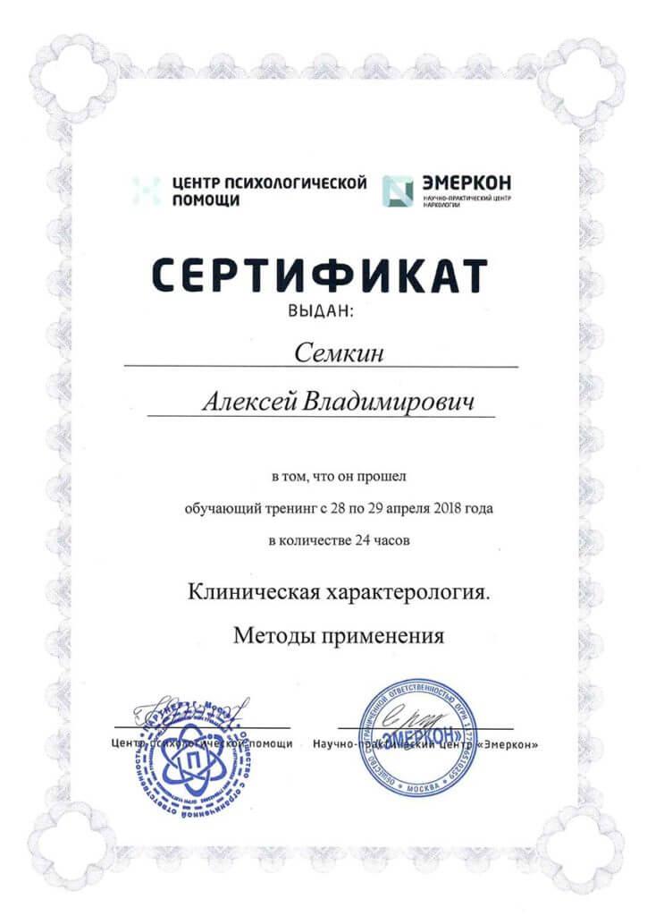 Сертификат (4)